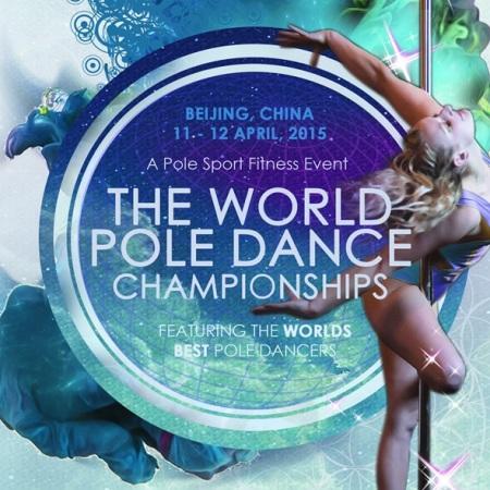 Beijing to Host World Pole Dancing Championships!